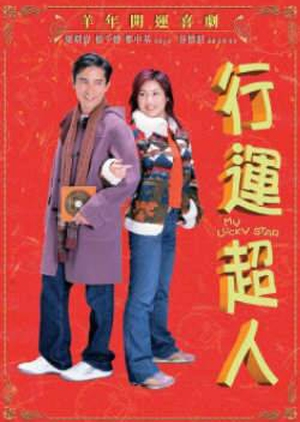 image of drama My Lucky Star [TWDRAMA]